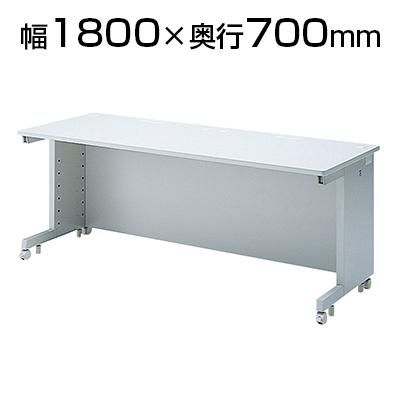 サンワサプライ eデスク Wタイプ 幅1800×奥行700mm 高さ選択可能