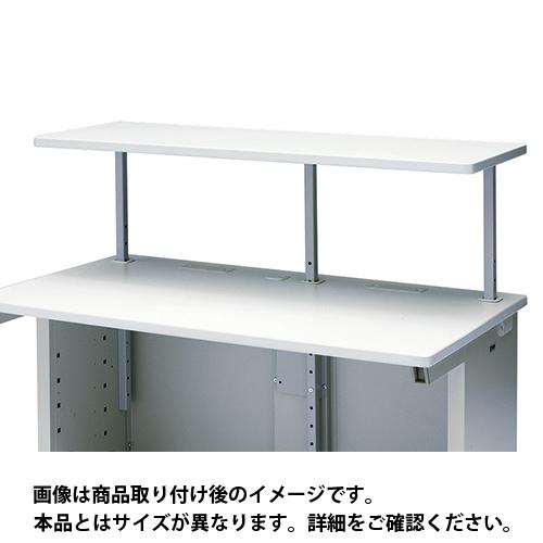 サンワサプライ サブテーブル 幅1800×奥行420×高さ175~525mm