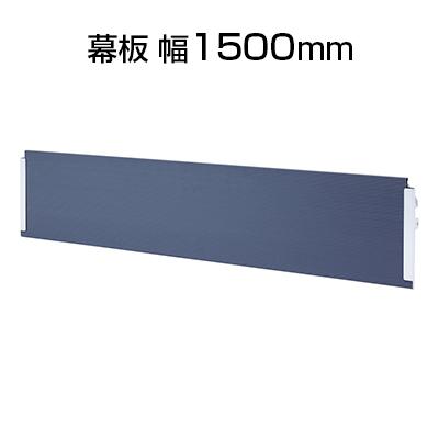 サンワサプライ 幕板 幅1500mm