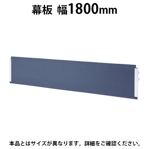 サンワサプライ 幕板 幅1800mm