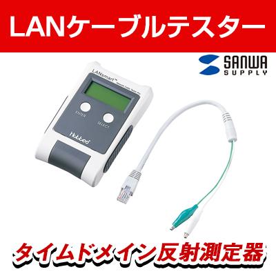 LANケーブルテスター LAN-T256003