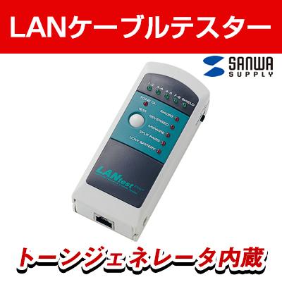 LANケーブルテスター LAN-T256652N