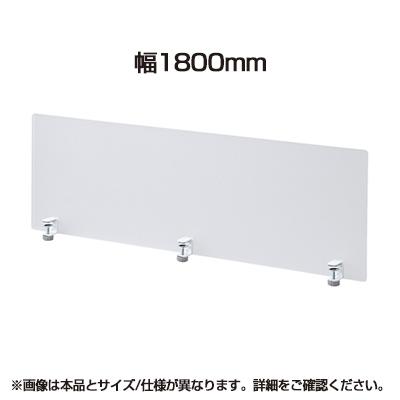 デスク用パーティション 幅1800mmデスクパネル(クランプ式)