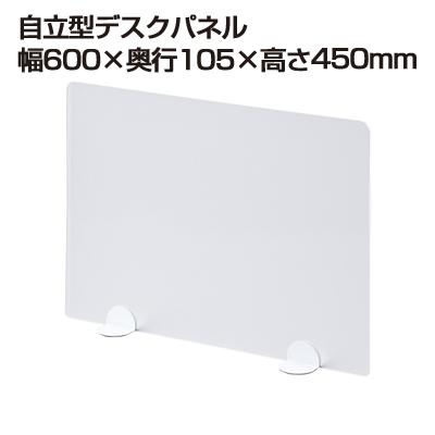 自立型デスクパネル 幅600×奥行105×高さ450mm(自立式)
