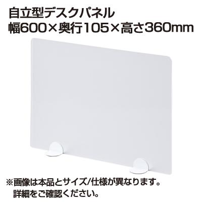 自立型デスクパネル 幅600×奥行105×高さ360mm(自立式)