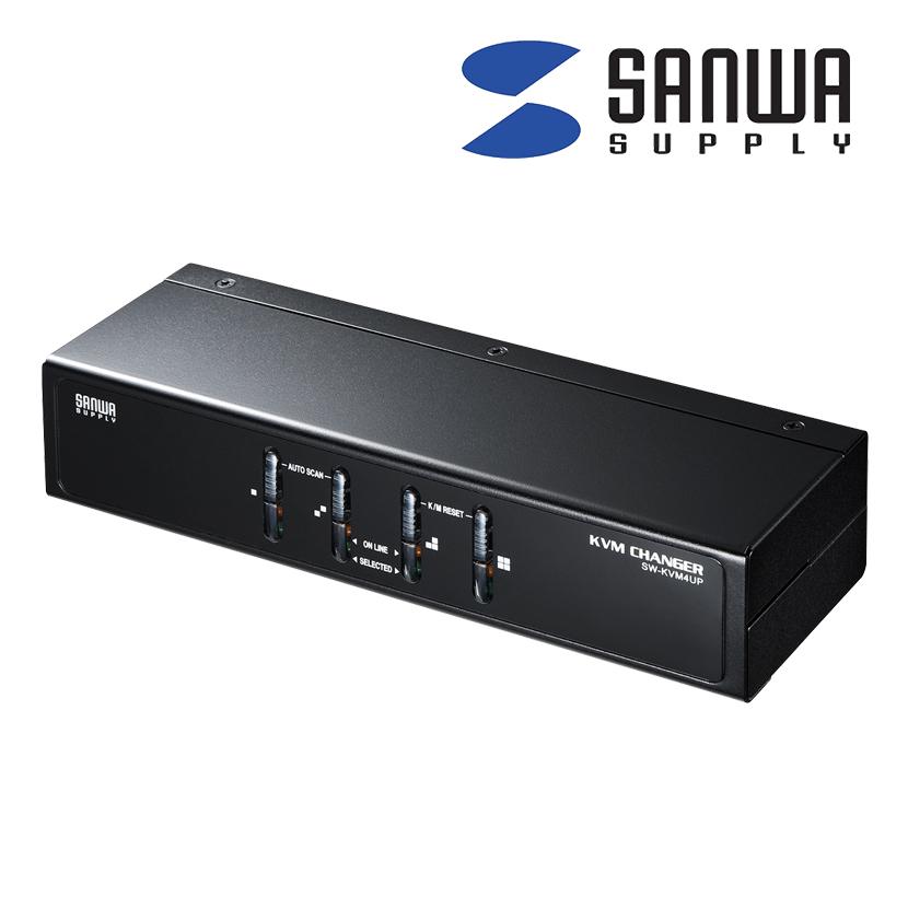 PS/2・USB両対応パソコン自動切替器 4:1
