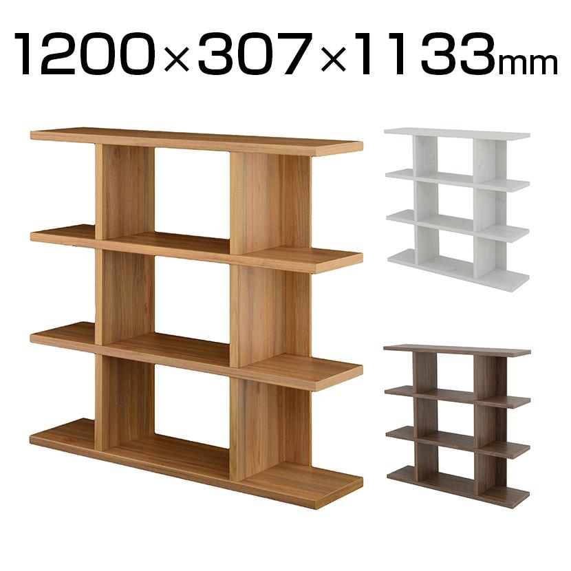 見せる収納 木製 マルチオープンシェルフ 3段 幅1200×高さ1133mm シンプル ホーム 家具 収納 リビング ダイニング