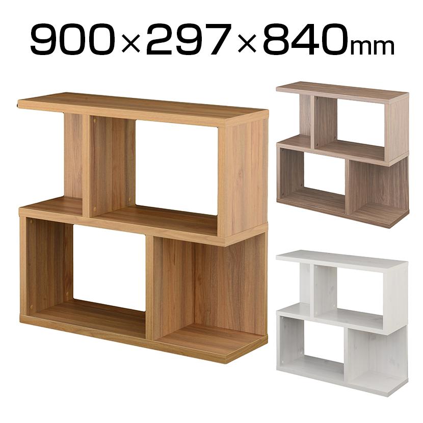 見せる収納 木製 マルチオープンシェルフ 幅900×高さ840mm シンプル ホーム 家具 収納 リビング ダイニング