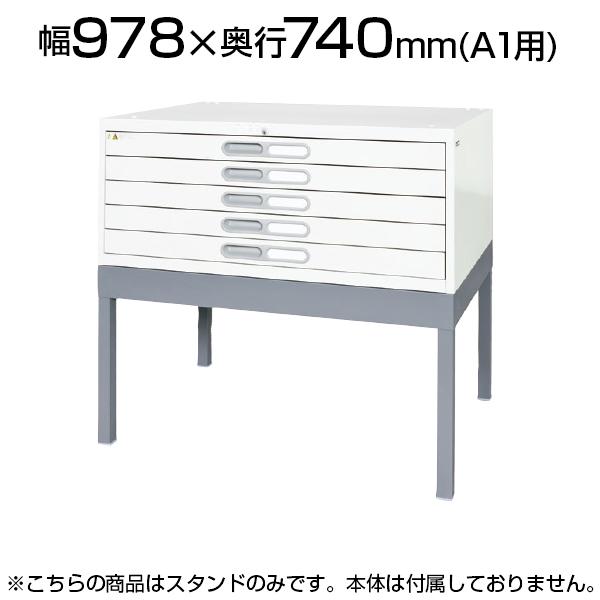 [オプション] マップケース スタンド A1サイズ A1-S1