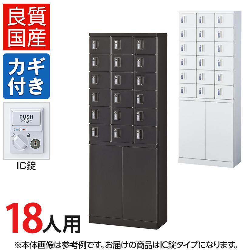 18人用 3列6段 小物入れロッカー 鍵付き IC錠 幅600×奥行300×高さ1600mm 【国産】【完成品】