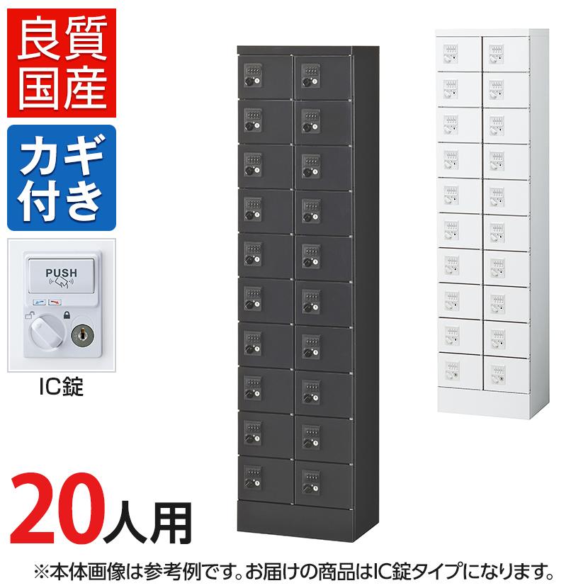 20人用 2列10段 小物入れロッカー 鍵付き IC錠 幅400×奥行300×高さ1600mm 【国産】【完成品】