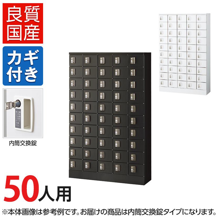 50人用 小物入れロッカー 内筒交換錠【国産】【完成品】