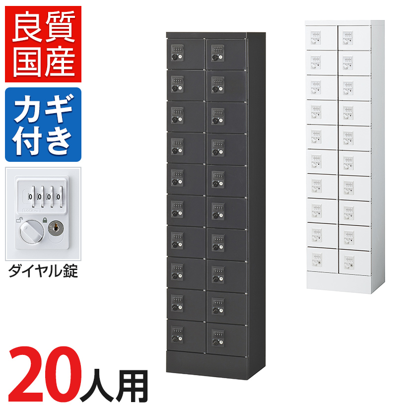 20人用 小物入れロッカー ダイヤル錠【国産】【完成品】