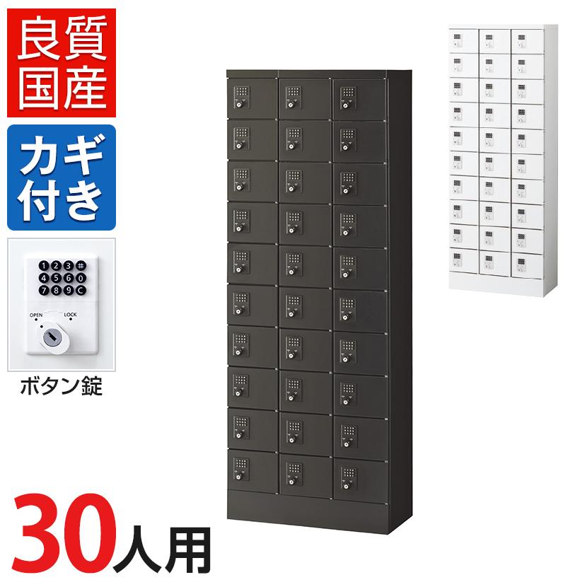 30人用 小物入れロッカー ナンバーロック ボタン錠 【国産】【完成品】