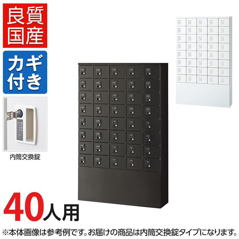 40人用 5列8段 小物入れロッカー 鍵付き 内筒交換錠 幅1000×奥行250×高さ1600mm 【国産】【完成品】