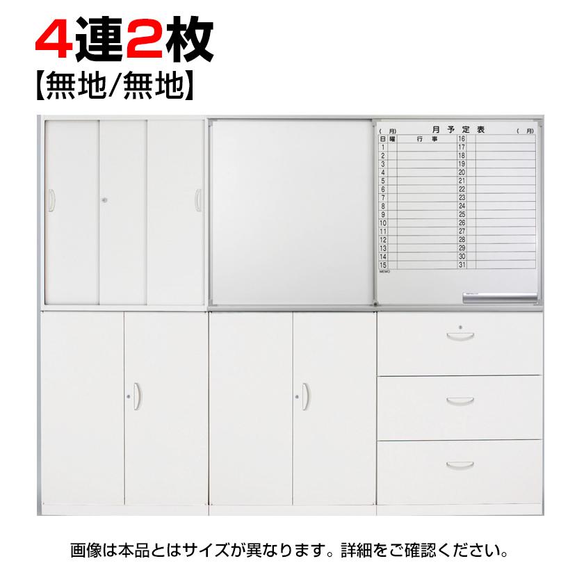 クウォール専用 書庫取付型スライドホワイトボード 無地+無地 4連2枚【国産】【完成品】QUWALL