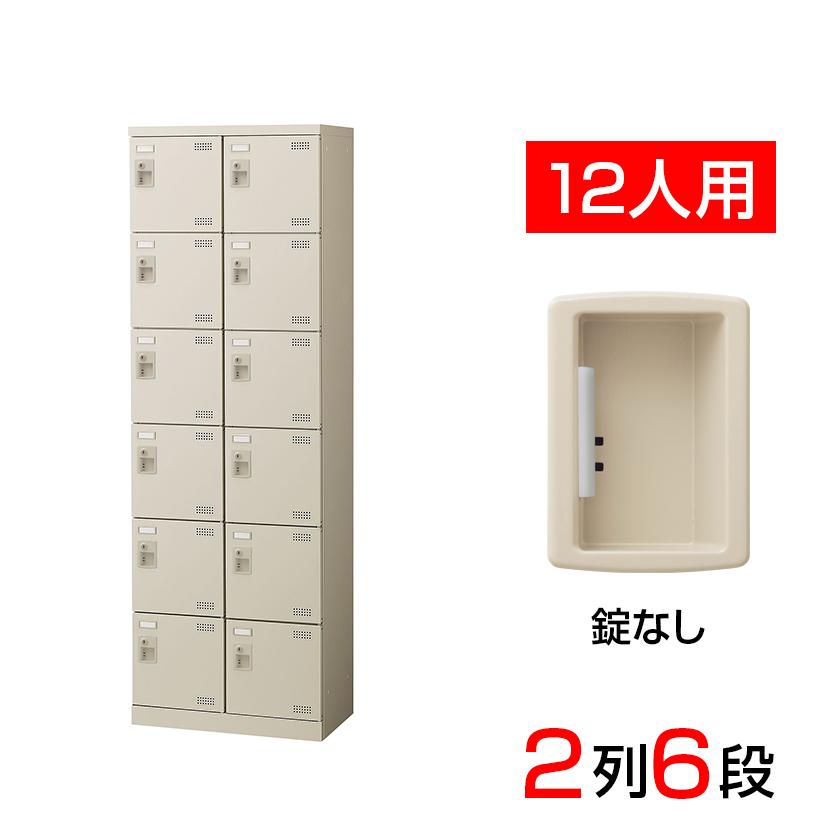 【完成品】【日本製】 シューズボックス 下駄箱 2列6段12人用 錠なし スチール製 SLB-212-K2靴箱 シューズラック シューズロッカー 業務用 学校 昇降口 玄関 収納 鍵付き 錠付き 扉付き 網だな