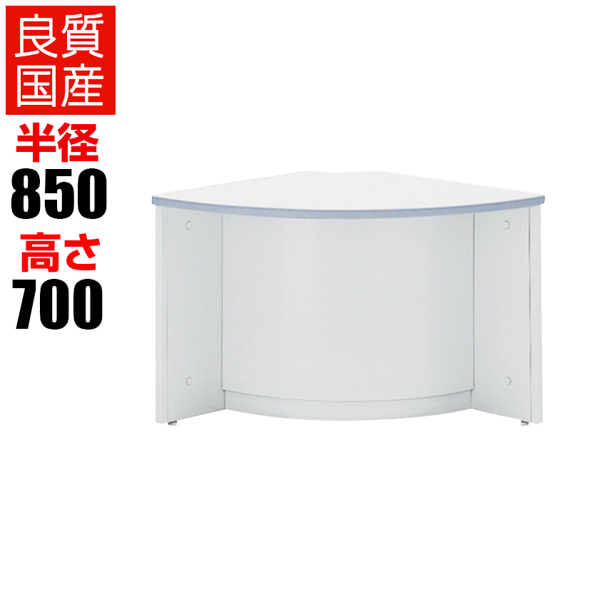 【完成品】ホワイトスチール製 ローカウンター用90°外コーナー(ホワイト・ペールアルダー)/NSL-70RWW