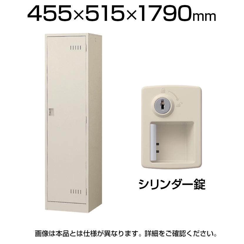 【完成品】【日本製】掃除用具入れ スチール製 鍵付き シリンダー錠 幅455×奥行515×高さ1790mm