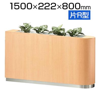 フラワーボックス 間仕切り 片Rタイプ 幅1500mm 花壇 花台 パーティション パーテーション プランターキャビネット プランターボックス プラントキャビネット オフィス エントランス おしゃれ 150cm