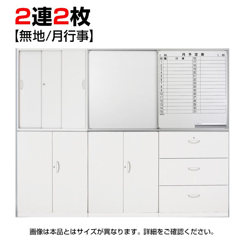クウォール専用 書庫取付型スライドホワイトボード 無地+月予定表 2連2枚【国産】【完成品】QUWALL