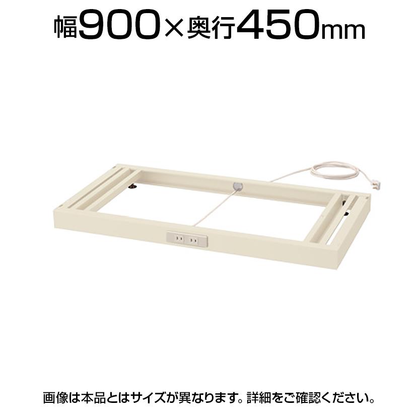 [オプション]クウォール コンセントベース(アジャスター付) 幅900×奥行450mm RG45-NCB