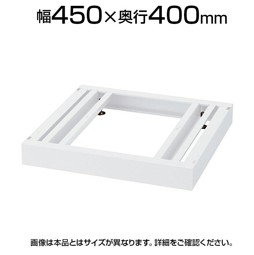 [オプション]クウォール スキマ書庫用ベース(アジャスター付) 幅450×奥行400mm RW4-NB45