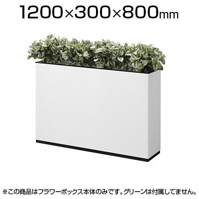フラワーボックス 間仕切り J型 幅1200mm 花壇 花台 パーティション パーテーション プランターキャビネット プランターボックス プラントキャビネット オフィス エントランス おしゃれ 120cm