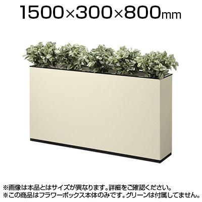 フラワーボックス 間仕切り J型 幅1500mm花壇 花台 パーティション パーテーション ホワイト: プランターキャビネット プランターボックス プラントキャビネット オフィス エントランス おしゃれ 150cm