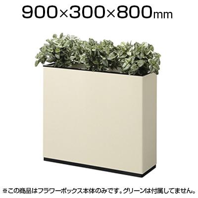 フラワーボックス 間仕切り J型 幅900mm 花壇 花台 パーティション パーテーション プランターキャビネット プランターボックス プラントキャビネット オフィス エントランス おしゃれ 90cm
