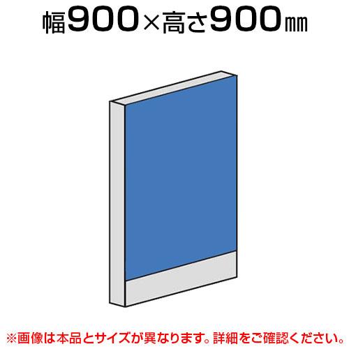 直線パネル(布張り) 【幅900×高さ900mm】/LPX-0909  パーティション パテーション 衝立 ついたて 間仕切り