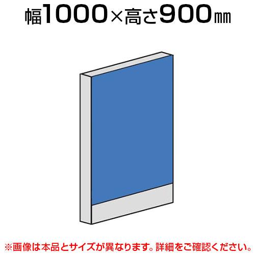 直線パネル(布張り) 【幅1000×高さ900mm】/LPX-0910  パーティション パテーション 衝立 ついたて 間仕切り