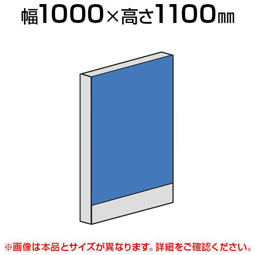 直線パネル(布張り) 【幅1000×高さ1100mm】/LPX-1110  パーティション パテーション 衝立 ついたて 間仕切り