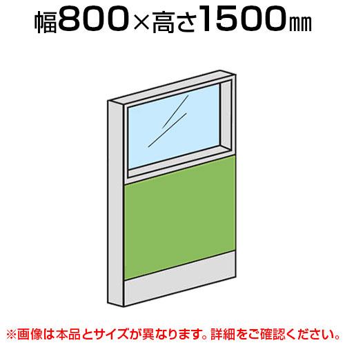 ローパーテーション 上部ガラスパネル(布張り) 【幅800×高さ1500mm】/LPX-PG1508  パーティション パテーション 衝立 ついたて 間仕切り