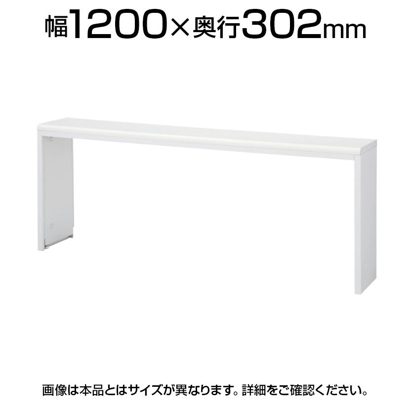 スチール製 インフォメーションテーブル 受付 収納/幅1200×奥行302×高さ700mm 【国産】/SE-NST-12WW