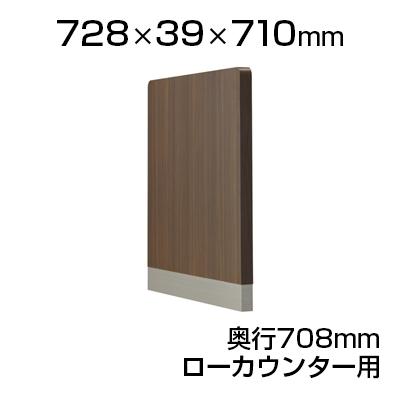 スチール製 ローカウンターPX エンドパネル(ローカウンター用) 左右共通/幅728×奥行39×高さ710mm 【国産】/SE-PXL-EP-B