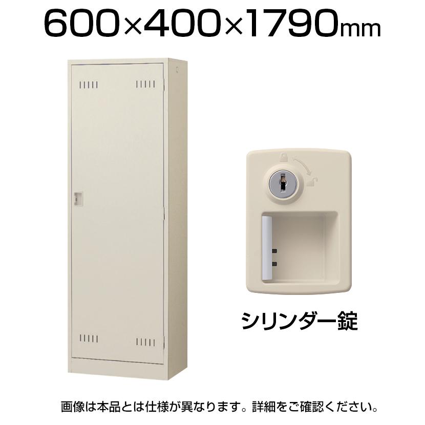 【完成品】【日本製】掃除用具入れ スチール製 鍵付き シリンダー錠 幅600×奥行400×高さ1790mm