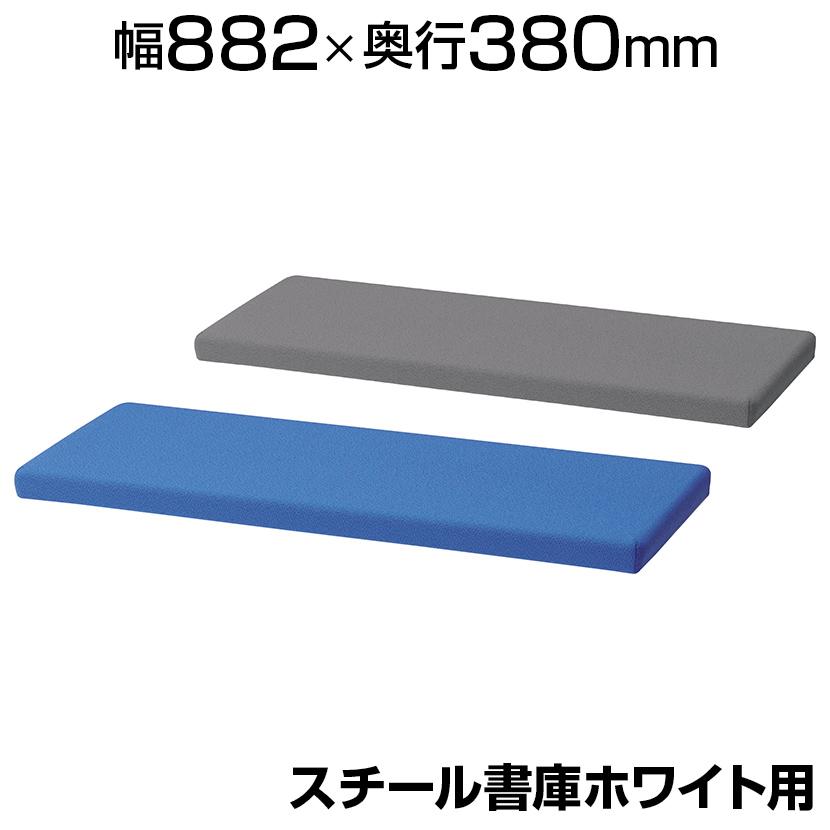 [オプション]【国産】【完成品】スチール書庫専用クッション天板(クロス) 幅882×奥行380×高さ42mm