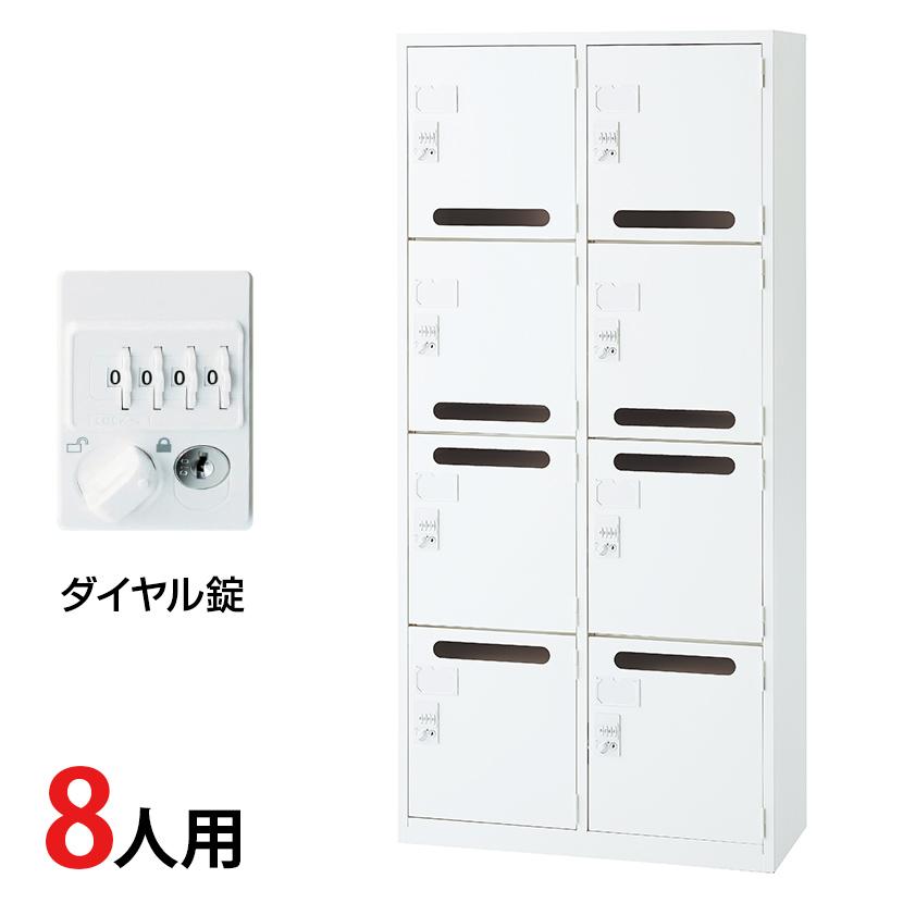 【国産】【完成品】メールボックス パーソナルロッカー 2列4段 幅880×奥行380×高さ1860mm ホワイト