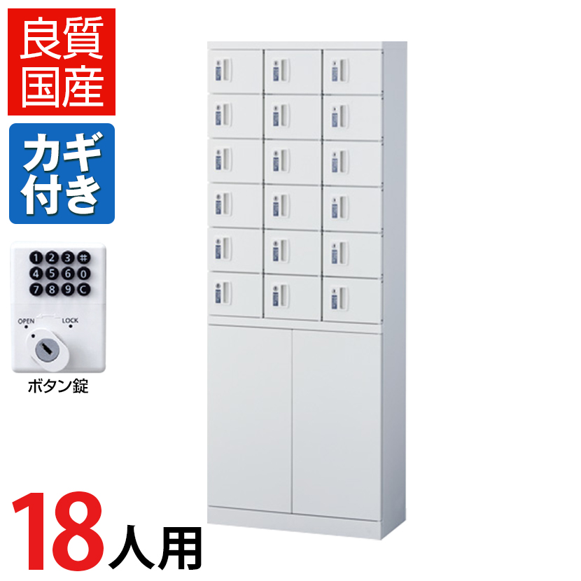 【完成品】【日本製】18人用 3列6段 小物入れロッカー 鍵付き ボタン錠 幅600×奥行300×高さ1600mm