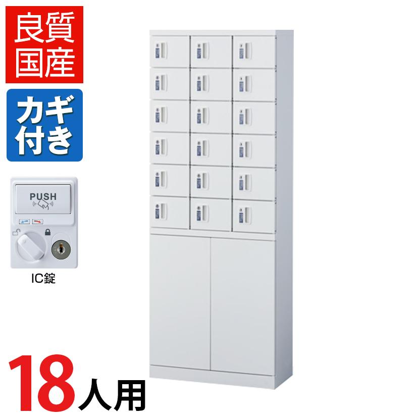 【完成品】【日本製】18人用 3列6段 小物入れロッカー 鍵付き IC錠 幅600×奥行300×高さ1600mm