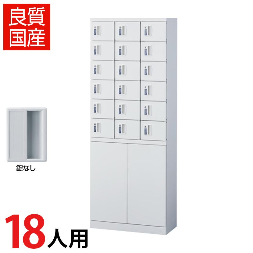 【完成品】【日本製】18人用 3列6段 小物入れロッカー 幅600×奥行300×高さ1600mm