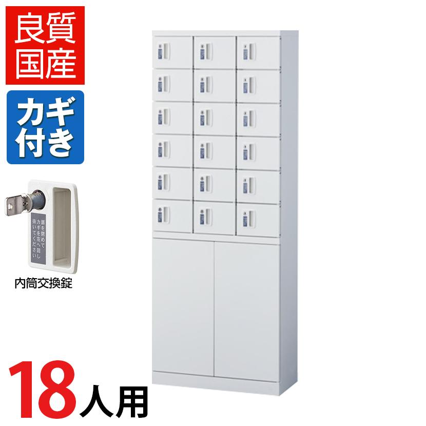 【完成品】【日本製】18人用 3列6段 小物入れロッカー 鍵付き 内筒交換錠 幅600×奥行300×高さ1600mm