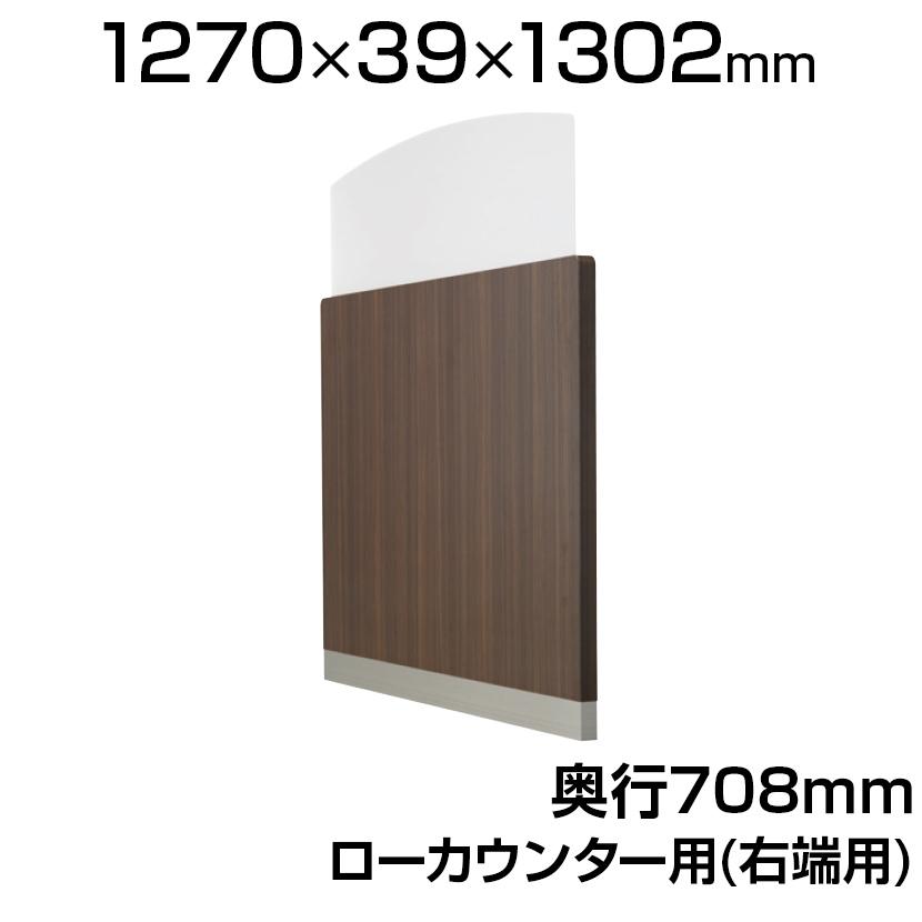 スチール製 ローカウンターPX スクリーンパネル(ローカウンター用) 右端用/幅1270×奥行39×高さ1302mm 【国産】/SE-PX-SPR-B
