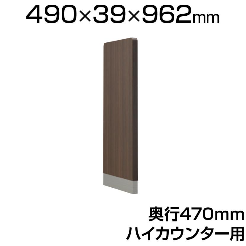 スチール製 ハイカウンターPX エンドパネル(ハイカウンター用) 左右共通/幅490×奥行39×高さ962mm 【国産】/SE-PXH-EP-B