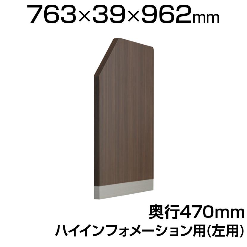 スチール製 ハイカウンターPX インフォメーションパネル(ハイカウンター用) 左用/幅763×奥行39×高さ962mm 【国産】/SE-PXH-EPINL-B