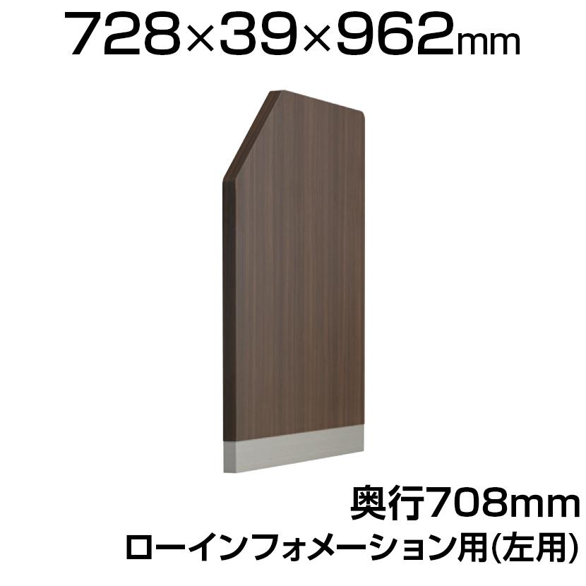 スチール製 ローカウンターPX インフォメーションパネル(ローカウンター用) 左用/幅728×奥行39×高さ962mm 【国産】/SE-PXL-EPINL-B