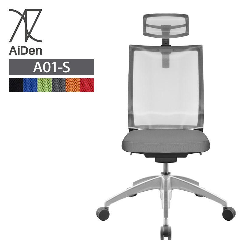 オフィスチェアAir's(エアーズ) アルミベース+ポリッシュシリンダー ヘッドレスト付き 肘なし 透過メッシュ素材