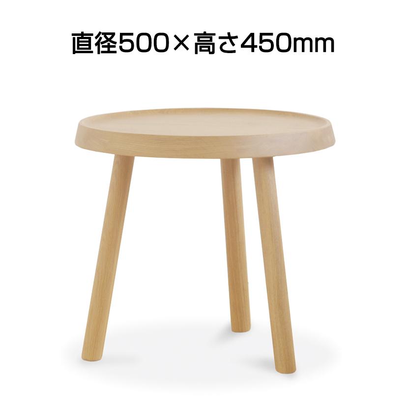 Comfy(コンフィー) Natural Line Imuri Side Table(イムリサイドテーブル) 直径500×高さ450mm 木製机