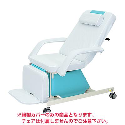 医療 診療 治療用チェアー GS治療チェアー用綿製カバー C-530